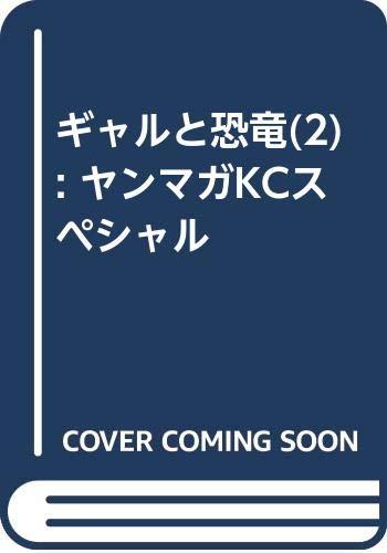 ギャルと恐竜(2) (ヤンマガKCスペシャル)