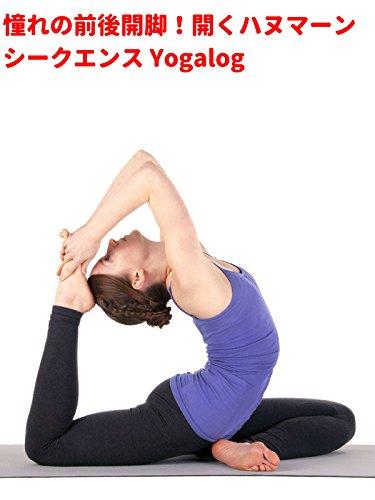 憧れの前後開脚!開くハヌマーンシークエンス Yogalog