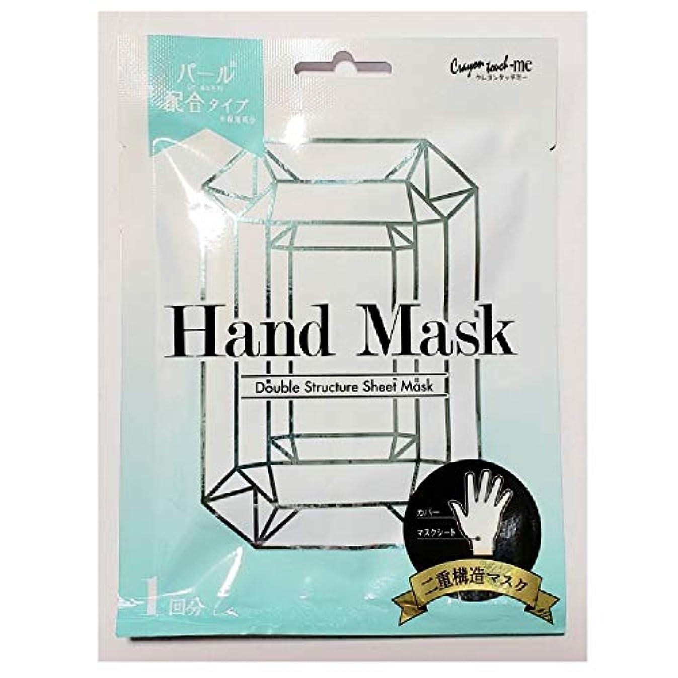 容器カブ化石ラッキートレンディ ダブル ストラクチャー シートマスク ハンドマスク パール配合タイプ