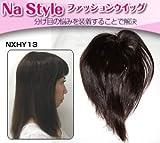 ファッション・トップウイッグ★人毛と耐熱形状ファイバーのデラックス仕様 Type13