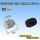 住友電装 090型 MT・HM・TS 防水 ダミー栓