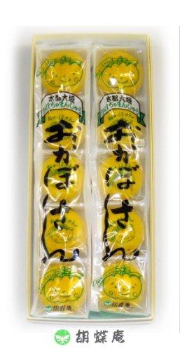 おかぼさん 10個入(かぼちゃまんじゅう)
