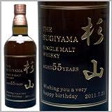 【彫刻ボトル】【名入れギフト】ウイスキー 【山崎12年 700ml】
