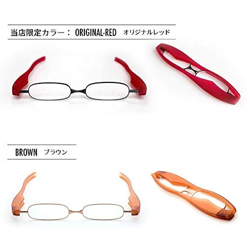 老眼鏡 ポットリーダースマート 2本セット【オリジナルレッド(1.5)】+【ブラウン(3.0)】