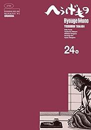 へうげもの(24) (モーニングコミックス)