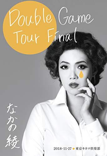 Double Game Tour Final 東京キネマ倶楽部 2018.11.27 [DVD]