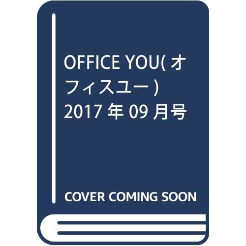 OFFICE YOU(オフィスユー) 2017年 09 月号 [雑誌]