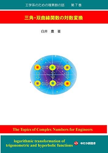 工学系のための複素数の話 第7巻: 三角・双曲線関数の対数変換