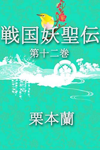 戦国妖聖伝 第十二巻