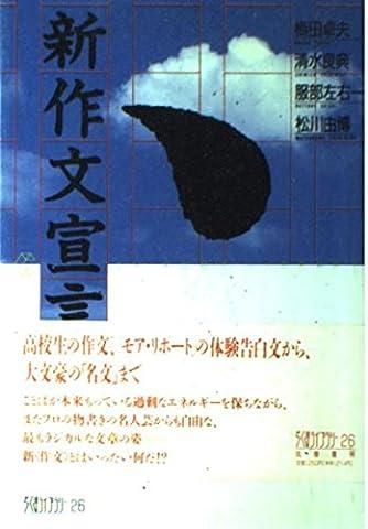 新作文宣言 (ちくまライブラリー)