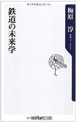 鉄道の未来学 (角川oneテーマ21)