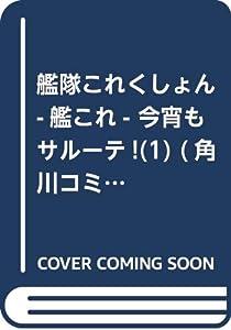 艦隊これくしょん -艦これ- 今宵もサルーテ!(1) (角川コミックス・エース)