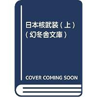 日本核武装(上) (幻冬舎文庫)