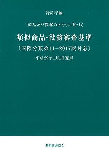 「商品及び役務の区分」に基づく類似商品・役務審査基準(国際分類第11‐2017版対応)の詳細を見る