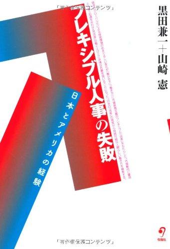 フレキシブル人事の失敗 日本とアメリカの経験の詳細を見る