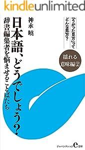 日本語、どうでしょう? 6巻 表紙画像