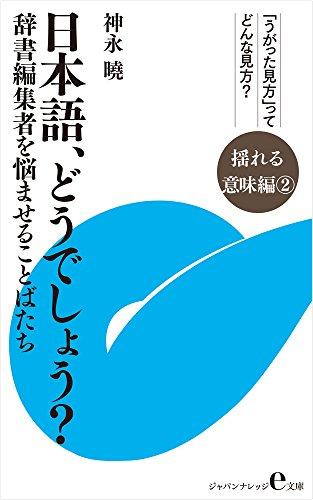日本語、どうでしょう?~揺れる意味編②: 辞書編集者を悩ませることばたち (ジャパンナレッジe文庫)