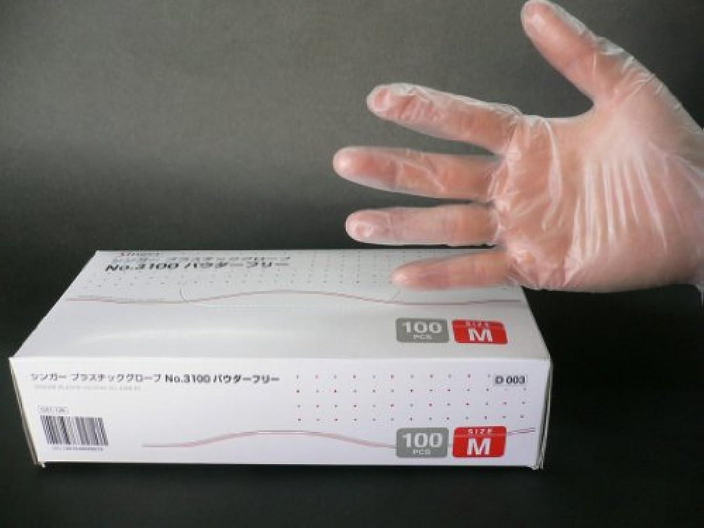助けになるセットアップ入るシンガープラスチックグローブ No.3100パウダーフリー Mサイズ 100枚×20箱