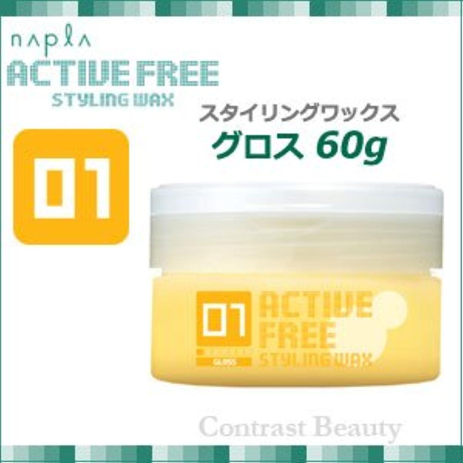 【X2個セット】 ナプラ アクティブフリー スタイリングワックス01 グロス 60g napla