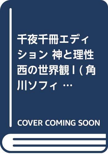 [画像:千夜千冊エディション 神と理性 西の世界観I (角川ソフィア文庫)]