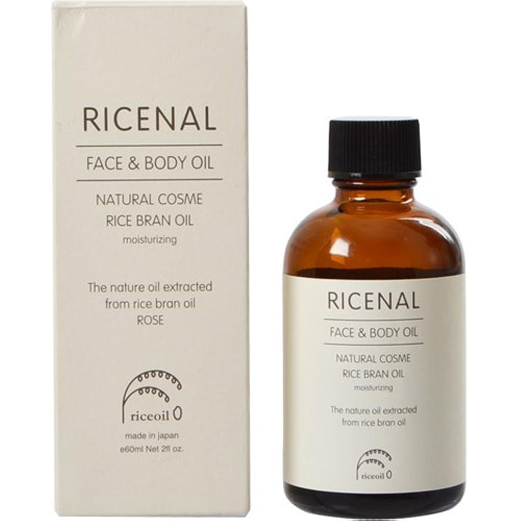 泥以内に広範囲RICENAL(リセナル) 美容オイル 60ml
