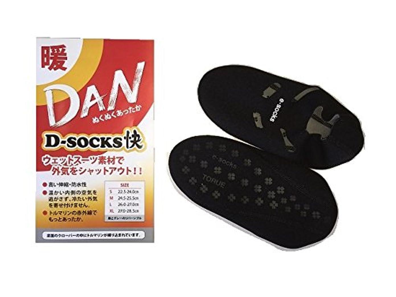 全国幸福なにD-socks 快 (トルマリンソックス) (M 24.5-25.5cm)