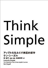 Think Simple ―アップルを生みだす熱狂的哲学の書影