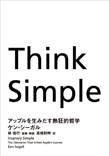 Think Simple —アップルを生みだす熱狂的哲学