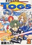 東京鬼攻兵団Togs 2 (ガンガンファンタジーコミックス)