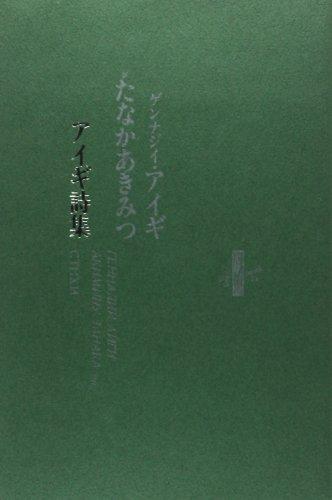 ゲンナジイ・アイギ詩集(たなか...
