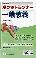即答型 ポケットランナー一般教養 [2020年度版] (教員採用試験シリーズ)