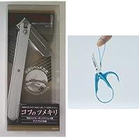 ツメキリ ミニはさみ セット | コフの爪切り KH-111 シルバー | みんなのはさみ ミニ mimi ブルー | set