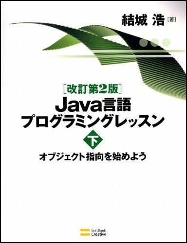 改訂第2版 Java言語プログラミングレッスン (下)の詳細を見る