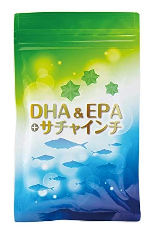 災難知覚的支配するバイオサプリ DHA&EPA+サチャインチ 120粒(約1か月分)