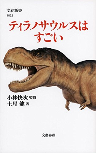 『ティラノサウルスはすごい』by 出口 治明