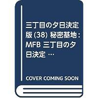 三丁目の夕日決定版フィルムとカメラ 38 (My First BIG)