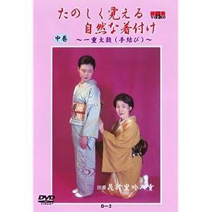 DVD たのしく覚える自然な着付け [中巻] ~一重太鼓(手結び)~