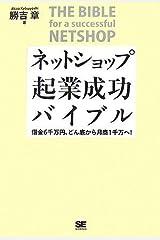 ネットショップ起業 成功バイブル 単行本(ソフトカバー)