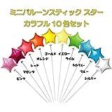 ミニバルーン スティック付き スター カラフル10色 10本セット