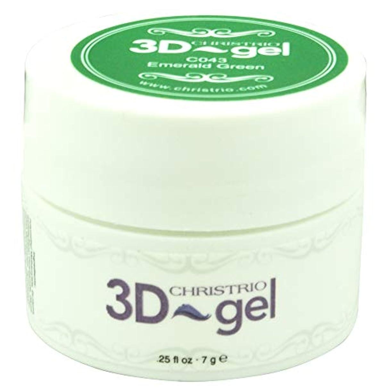 相対性理論来てステートメントCHRISTRIO 3Dジェル 7g C043 エメラルドグリーン