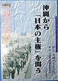 沖縄から「日本の主権」を問う―沖縄米兵少女暴行事件と安保日米地位協定の内実 (時代を読むbooklet)
