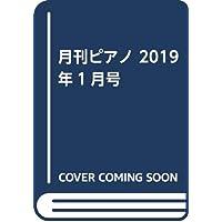 月刊ピアノ 2019年1月号