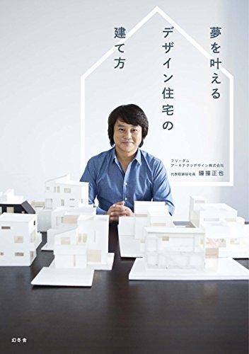 夢を叶えるデザイン住宅の建て方