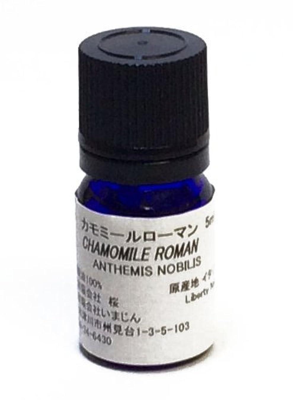 アジア人合理的中世のカモミールローマン 5ml 【エッセンシャルオイル?精油?手作りコスメ材料?手作り石けん材料】【いまじん】