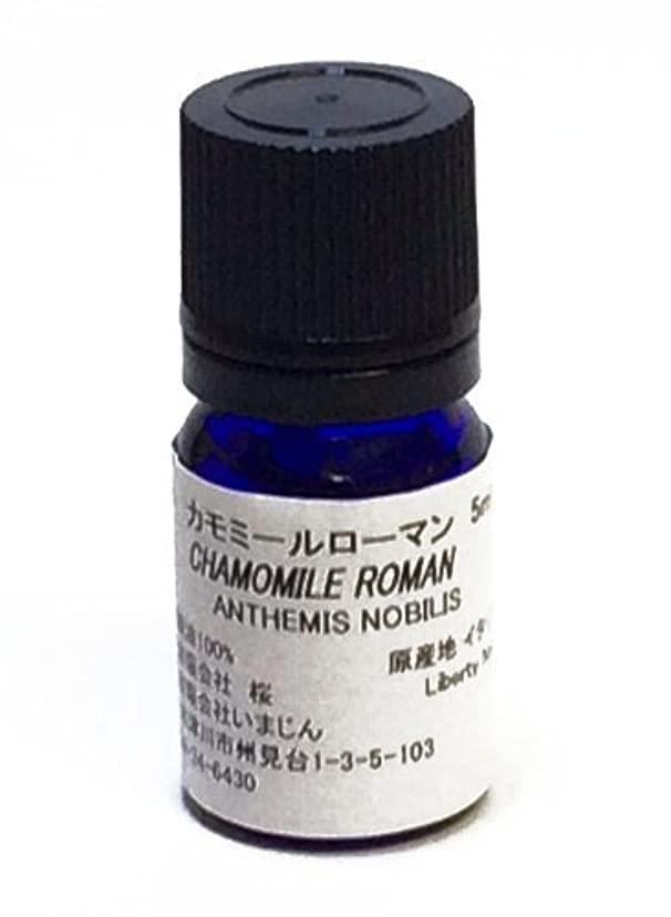 指小切手宇宙のカモミールローマン 5ml 【エッセンシャルオイル?精油?手作りコスメ材料?手作り石けん材料】【いまじん】