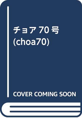 チョア70号(choa70)