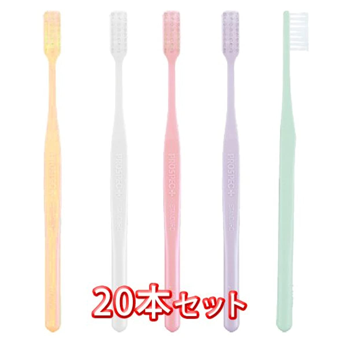 プロスペック 歯ブラシ プラススタンダード 20本入 S やわらかめ