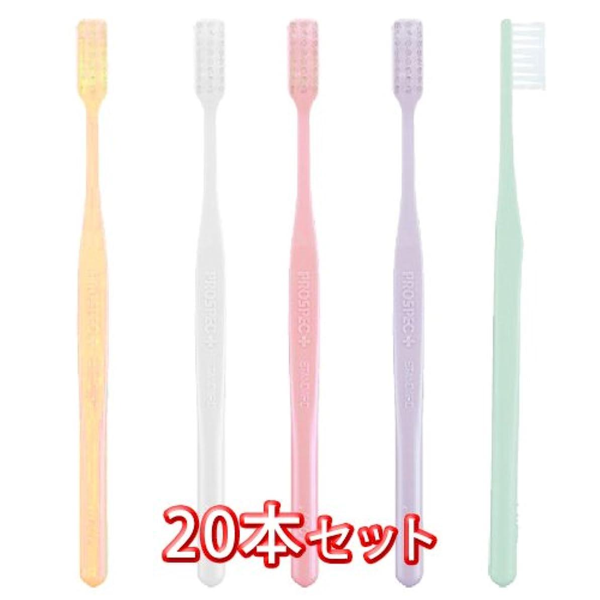 黒スプリット抑制するプロスペック 歯ブラシ プラススタンダード 20本入 Mふつう