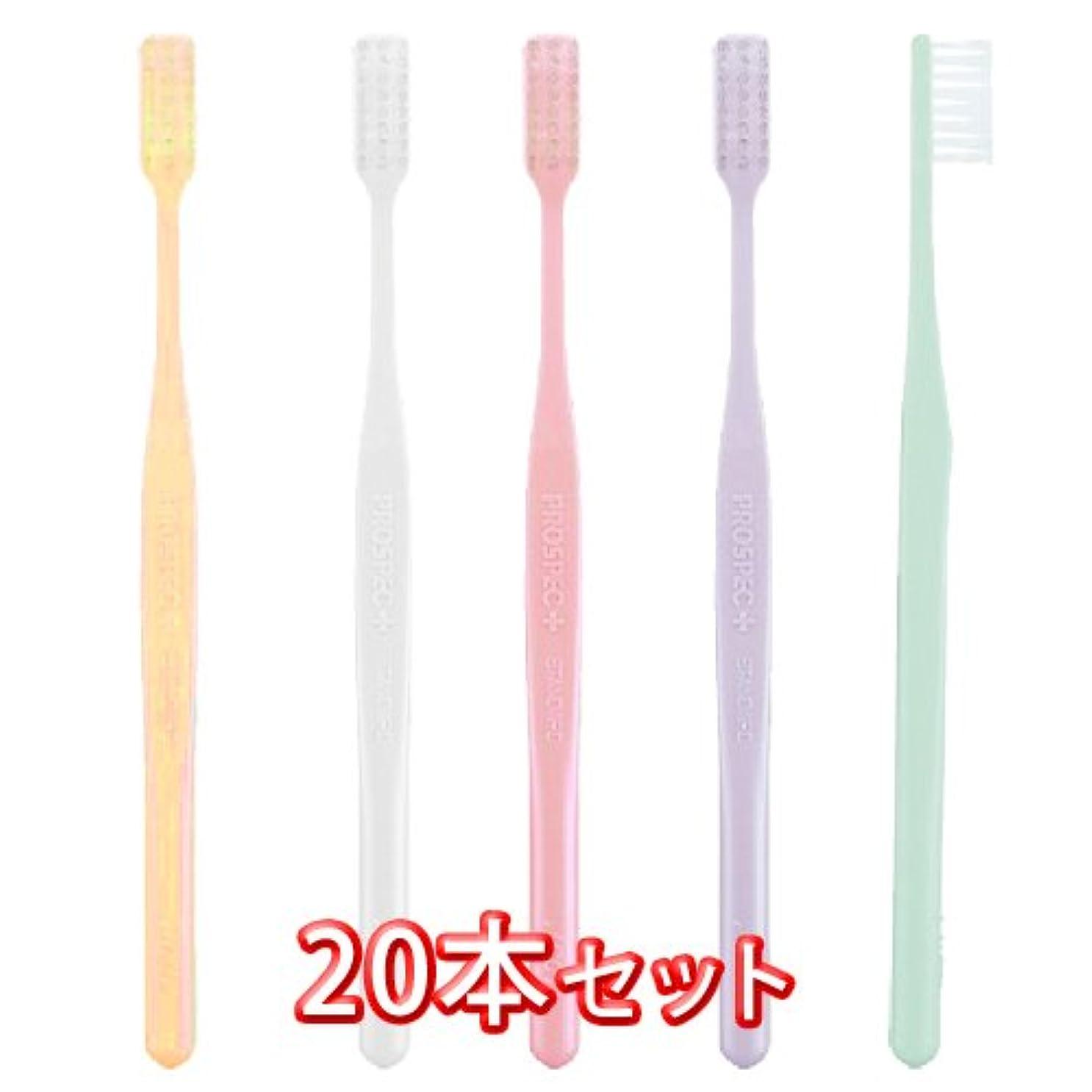記録安定しました気分が悪いプロスペック 歯ブラシ プラススタンダード 20本入 Mふつう