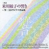 二代目米川敏子アルバム Vol.2